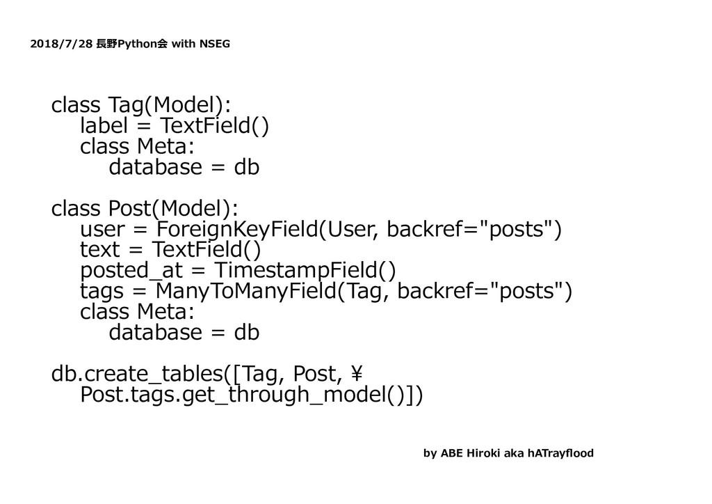 2018/7/28 ⻑野Python会 with NSEG class Tag(Model):...