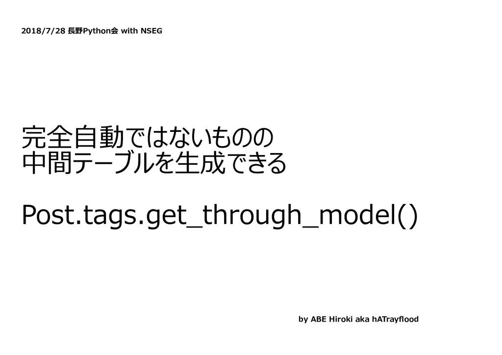 2018/7/28 ⻑野Python会 with NSEG 完全⾃動ではないものの 中間テーブ...