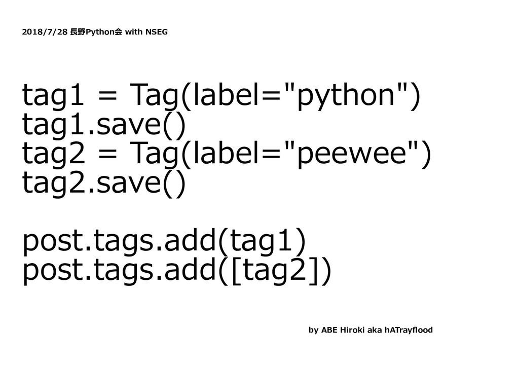 2018/7/28 ⻑野Python会 with NSEG tag1 = Tag(label=...