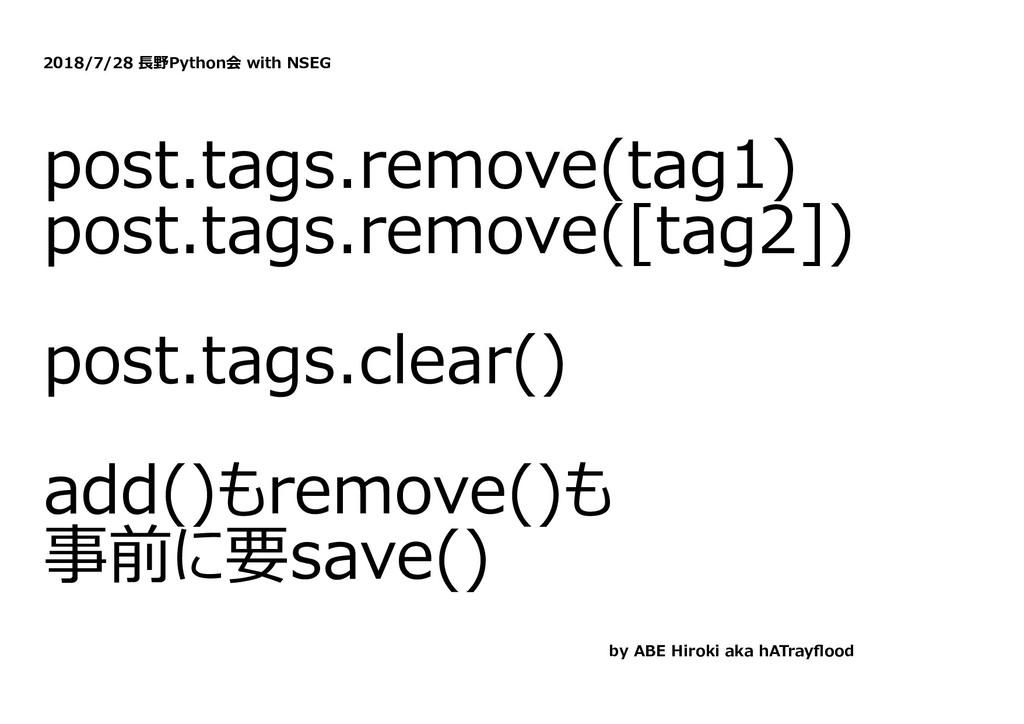 2018/7/28 ⻑野Python会 with NSEG post.tags.remove(...