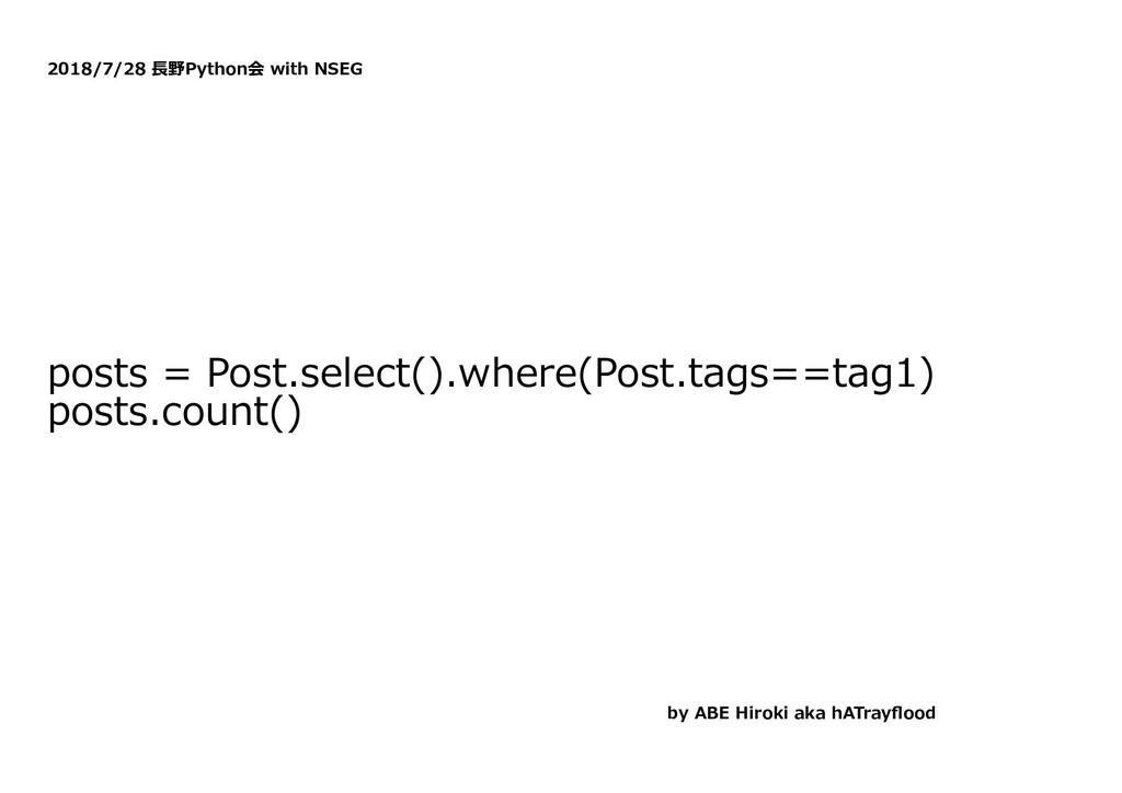 2018/7/28 ⻑野Python会 with NSEG posts = Post.sele...