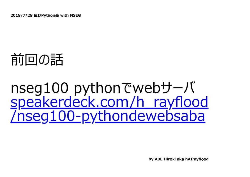 2018/7/28 ⻑野Python会 with NSEG 前回の話 nseg100 pyth...