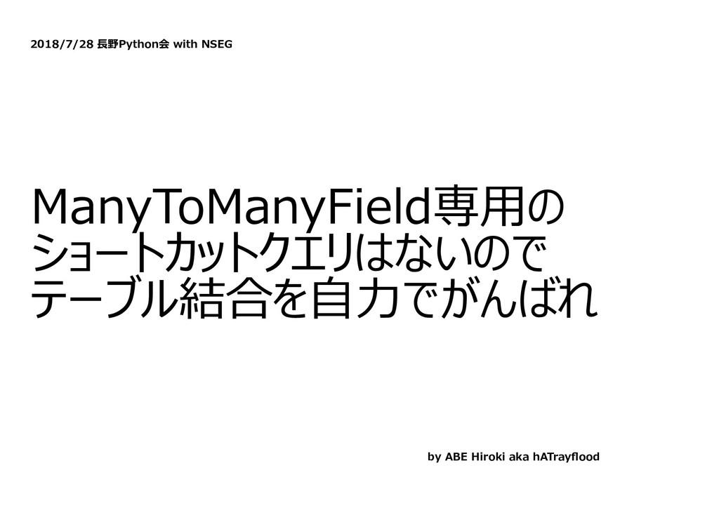 2018/7/28 ⻑野Python会 with NSEG ManyToManyField専⽤...