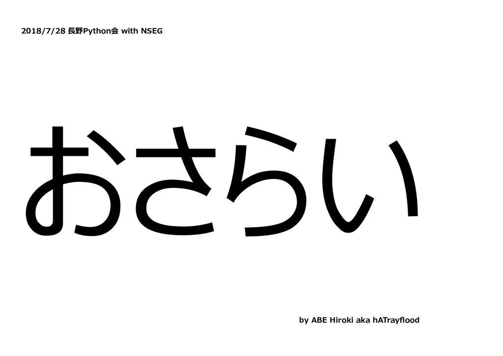 2018/7/28 ⻑野Python会 with NSEG おさらい by ABE Hirok...