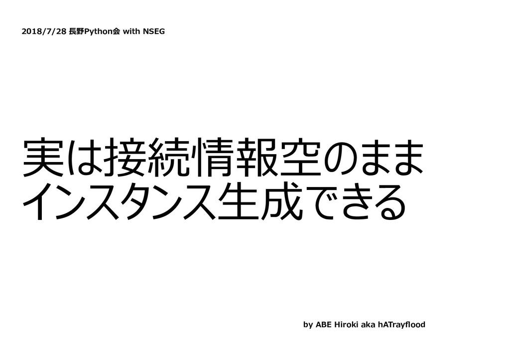2018/7/28 ⻑野Python会 with NSEG 実は接続情報空のまま インスタンス...