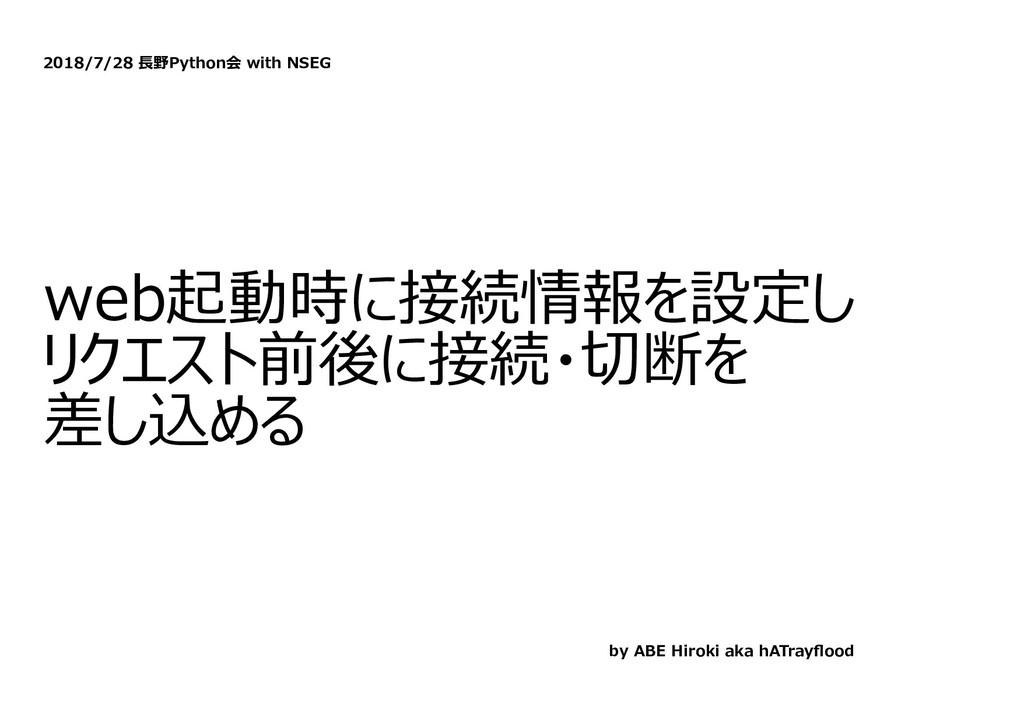 2018/7/28 ⻑野Python会 with NSEG web起動時に接続情報を設定し リ...