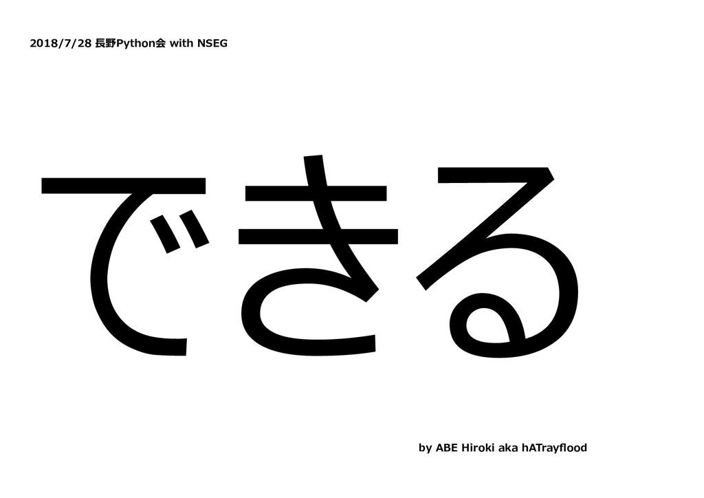2018/7/28 ⻑野Python会 with NSEG できる by ABE Hiroki...