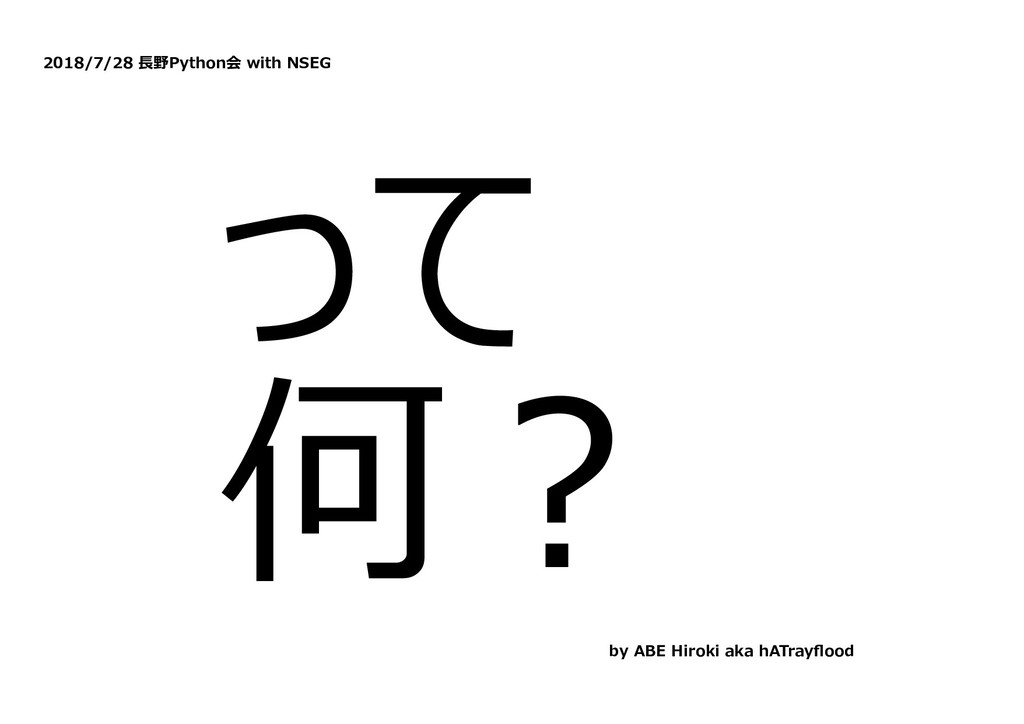 2018/7/28 ⻑野Python会 with NSEG って 何︖ by ABE Hiro...