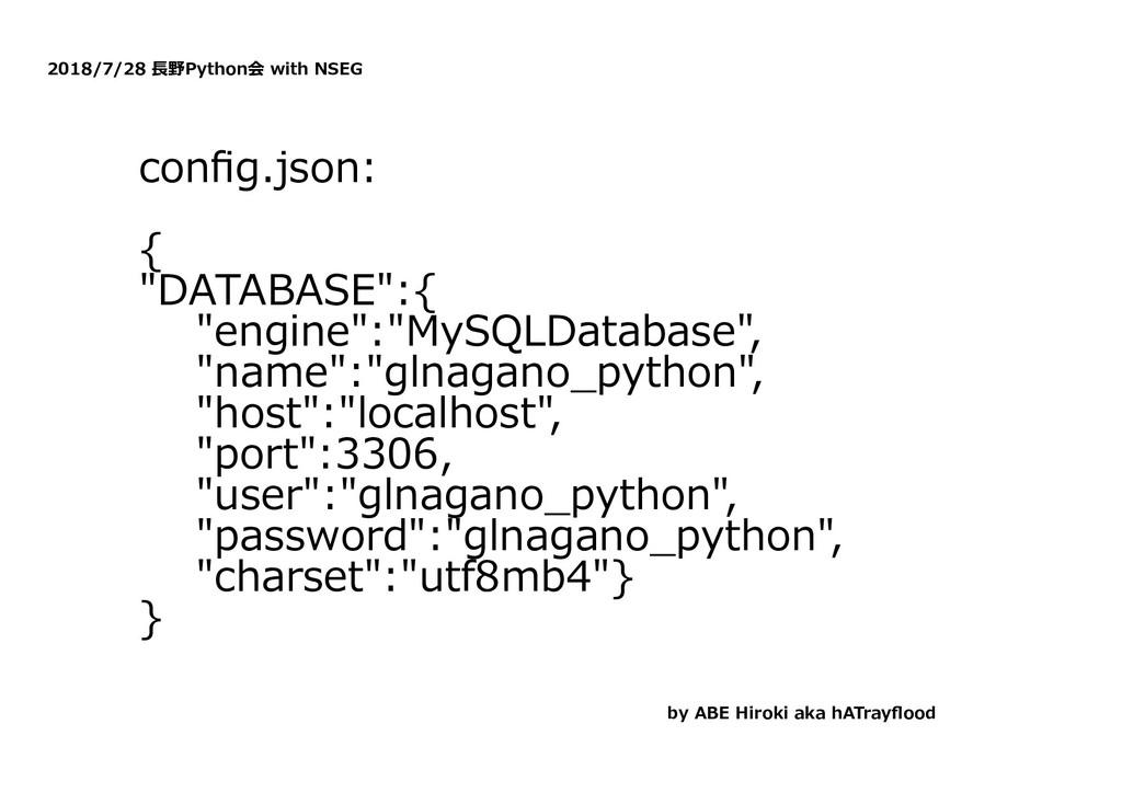 """2018/7/28 ⻑野Python会 with NSEG config.json: { """"DA..."""
