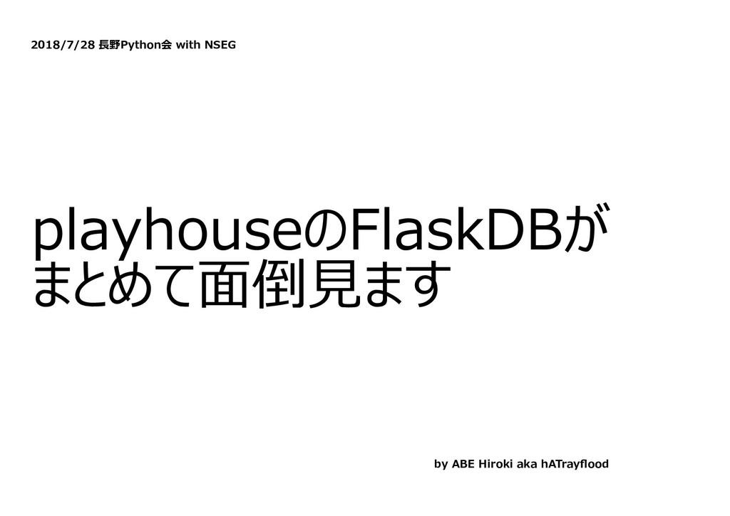 2018/7/28 ⻑野Python会 with NSEG playhouseのFlaskDB...