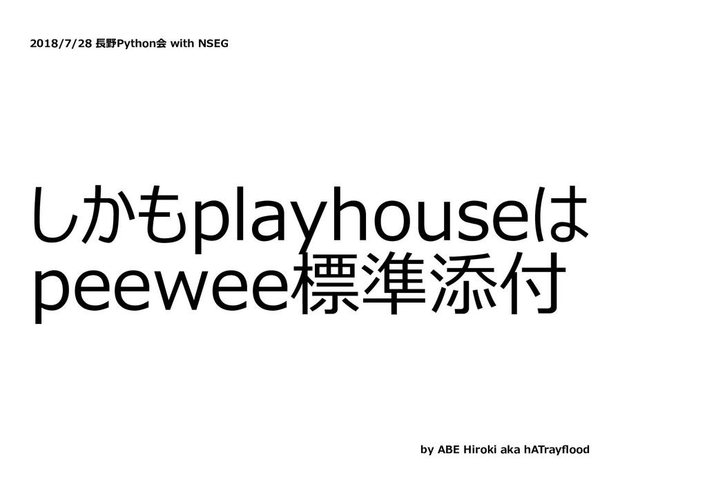2018/7/28 ⻑野Python会 with NSEG しかもplayhouseは pee...