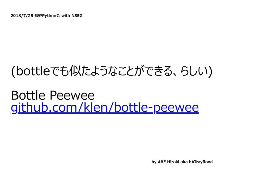 2018/7/28 ⻑野Python会 with NSEG (bottleでも似たようなことが...