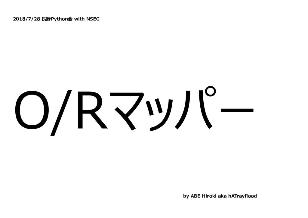 2018/7/28 ⻑野Python会 with NSEG O/Rマッパー by ABE Hi...