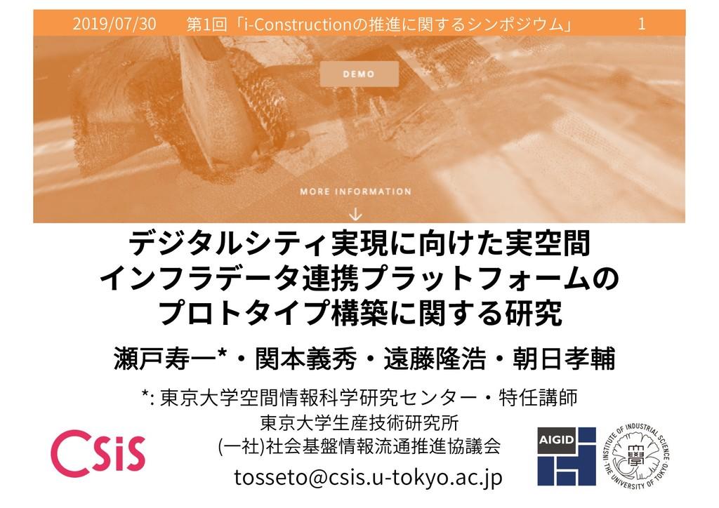 2019/07/30 1 i-Construction 1 *: ( ) * tosseto@...