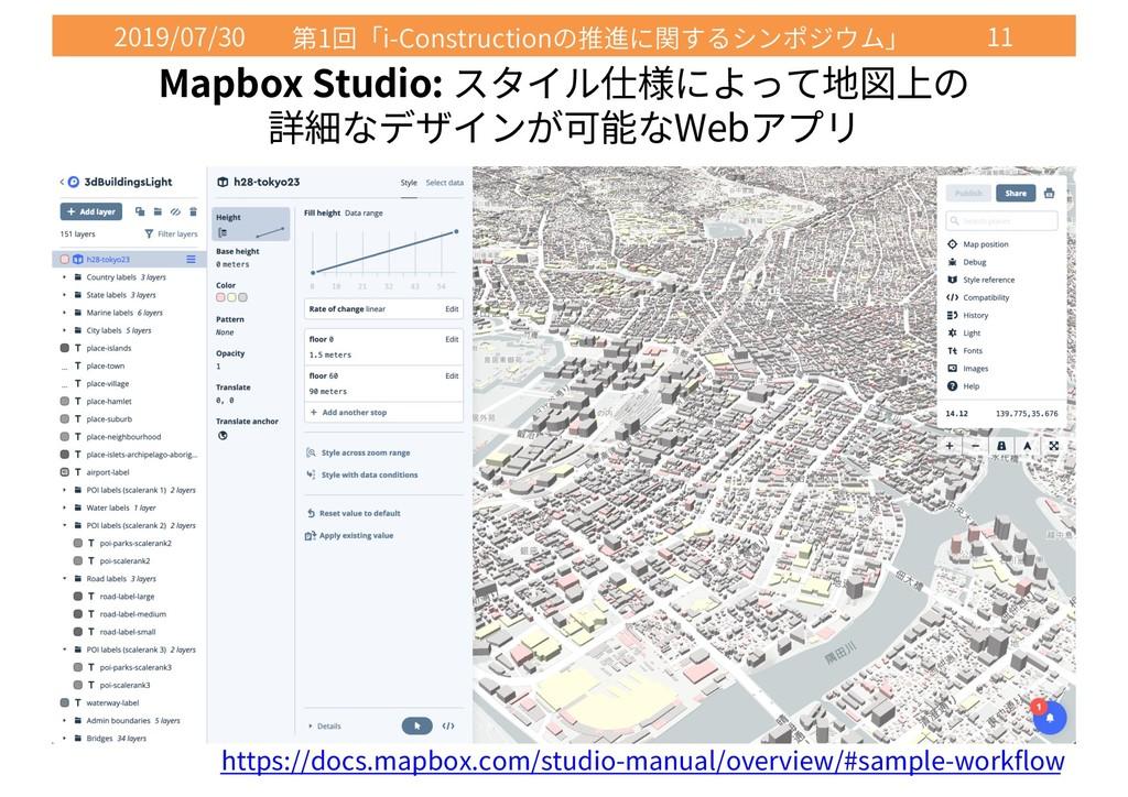 2019/07/30 1 i-Construction 11 Mapbox Studio: W...