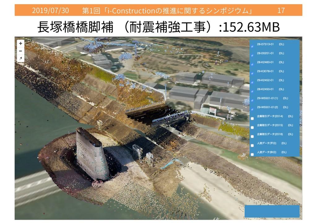 2019/07/30 1 i-Construction 17 :152.63MB
