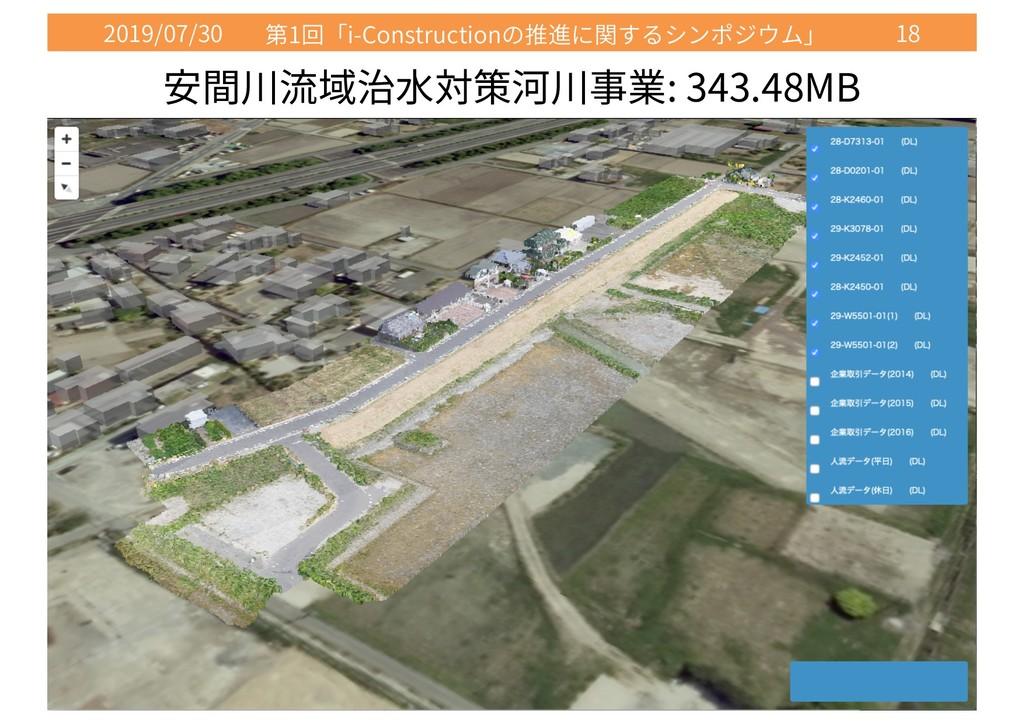 2019/07/30 1 i-Construction 18 : 343.48MB