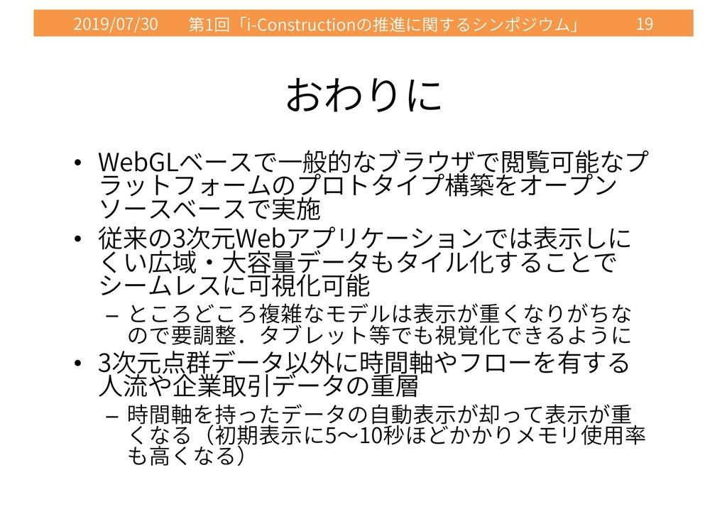 2019/07/30 1 i-Construction 19 • WebGL • 3 Web ...