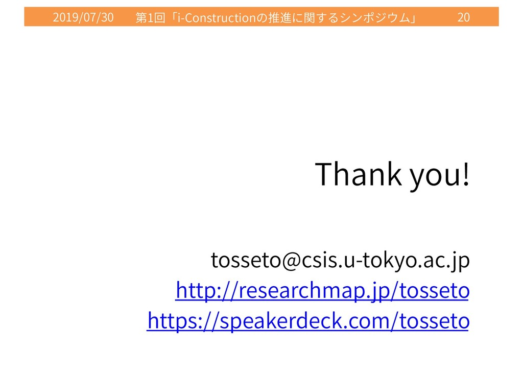 2019/07/30 1 i-Construction 20 Thank you! tosse...