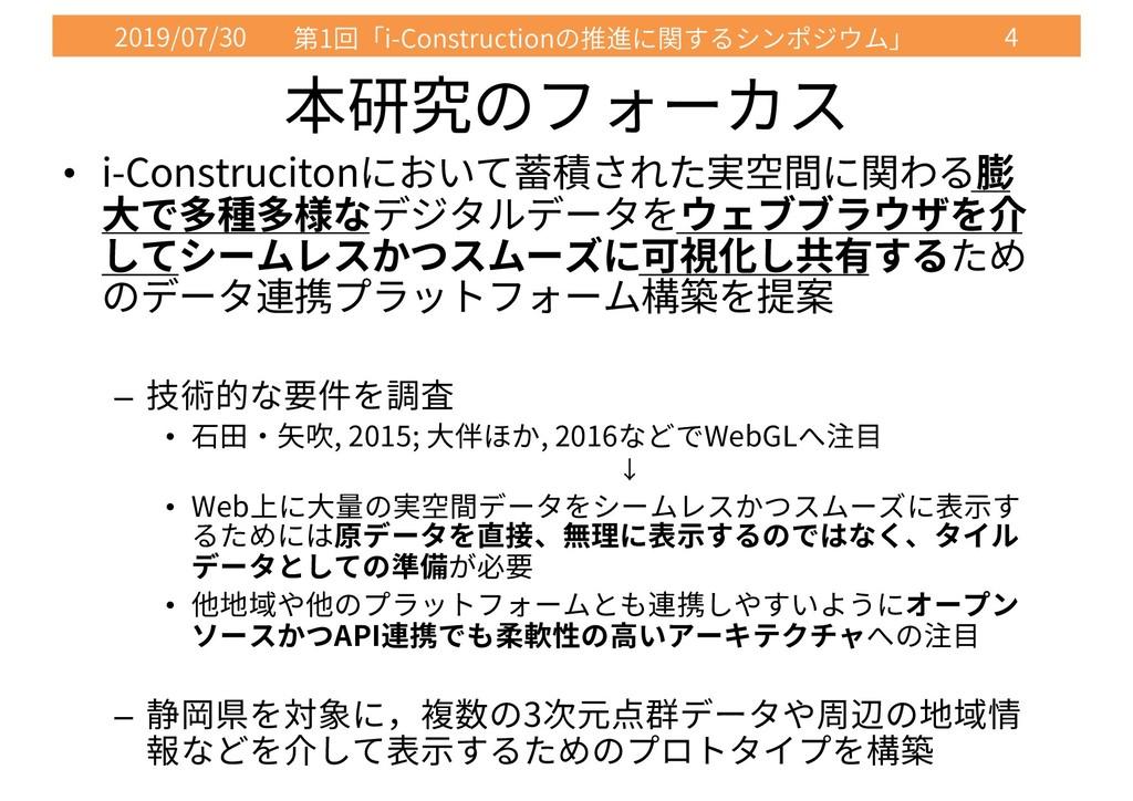 2019/07/30 1 i-Construction 4 • i-Construciton ...