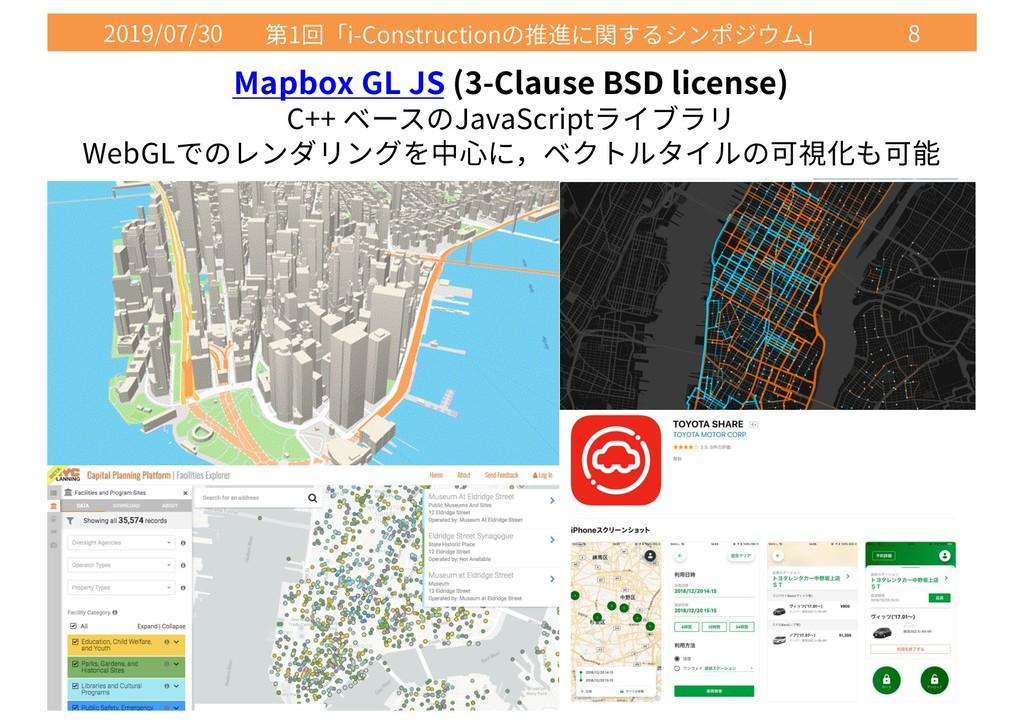 2019/07/30 1 i-Construction 8 Mapbox GL JS (3-C...