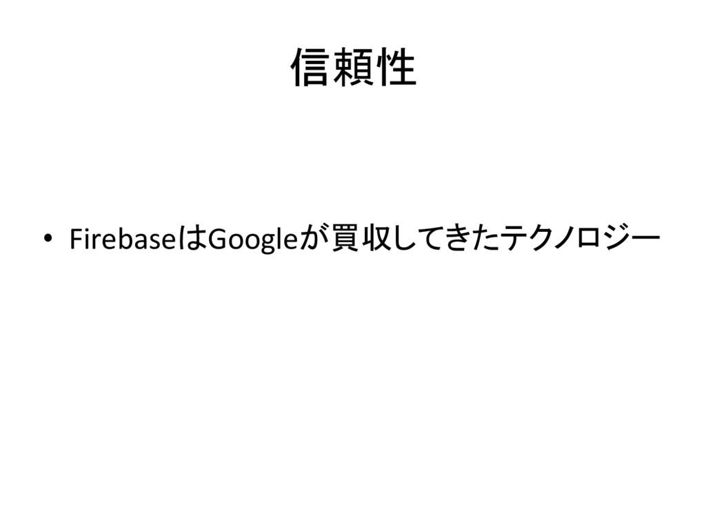 信頼性   • FirebaseはGoogleが買収してきたテクノロジー
