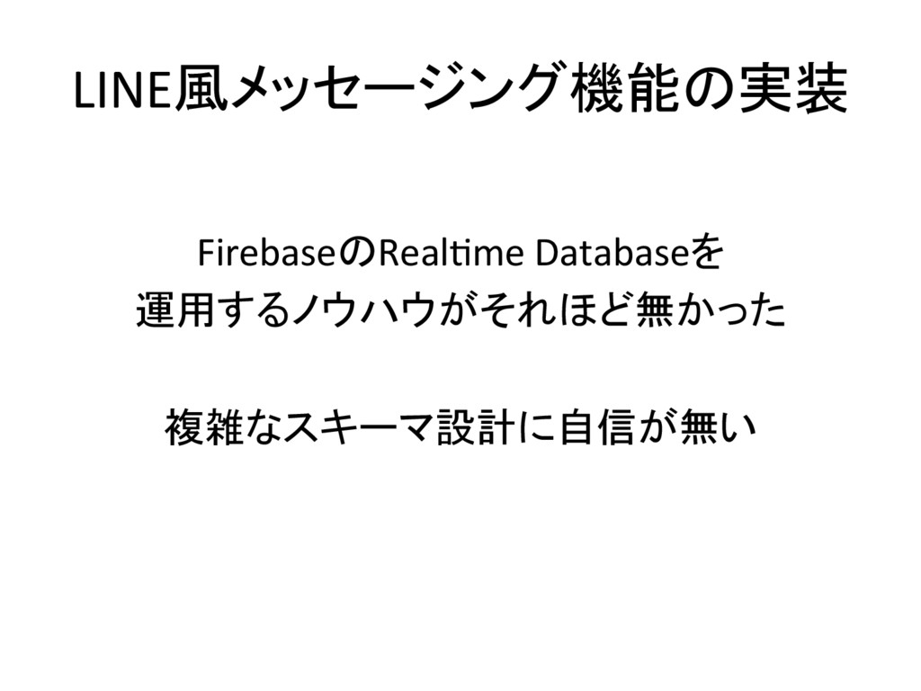LINE風メッセージング機能の実装 FirebaseのRealIme Databas...
