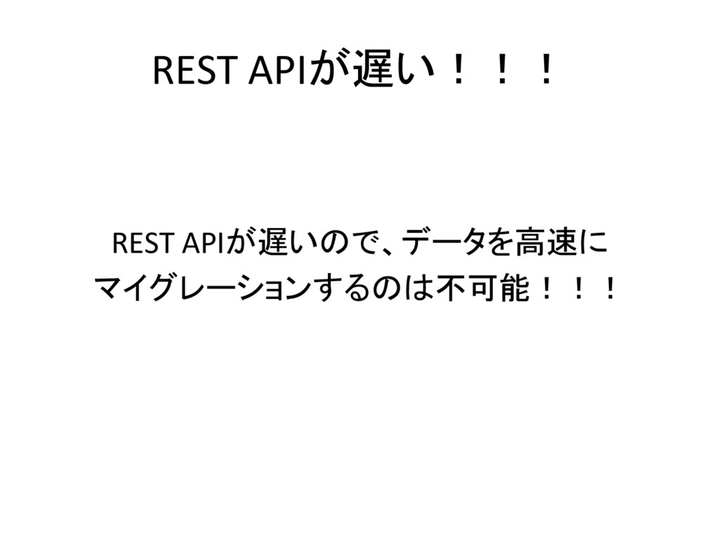 REST APIが遅い!!!     REST APIが遅いので、...