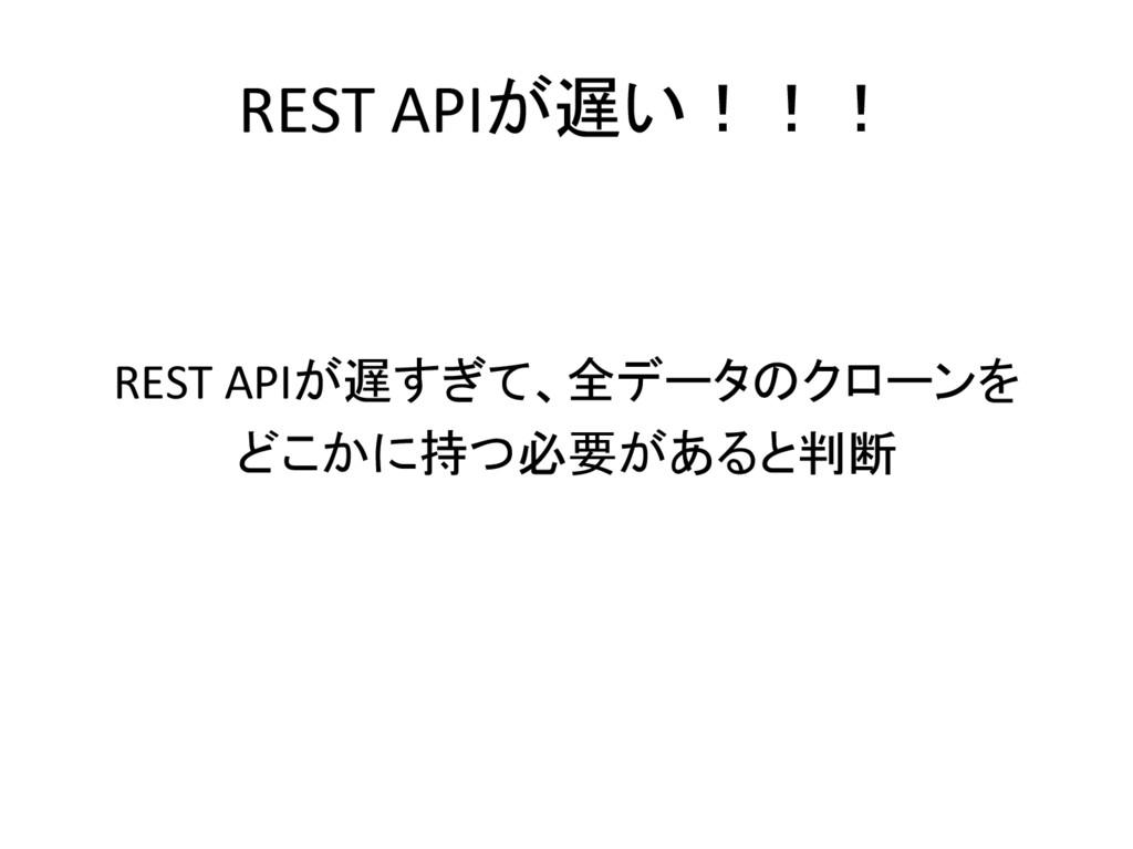 REST APIが遅い!!!     REST APIが遅すぎて、...