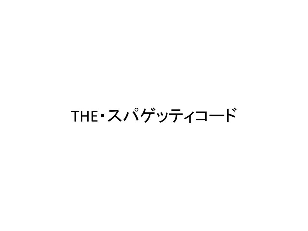 THE・スパゲッティコード