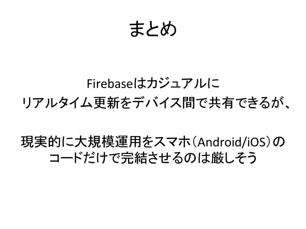 まとめ   Firebaseはカジュアルに  リアルタイム更新をデバイス間で共...