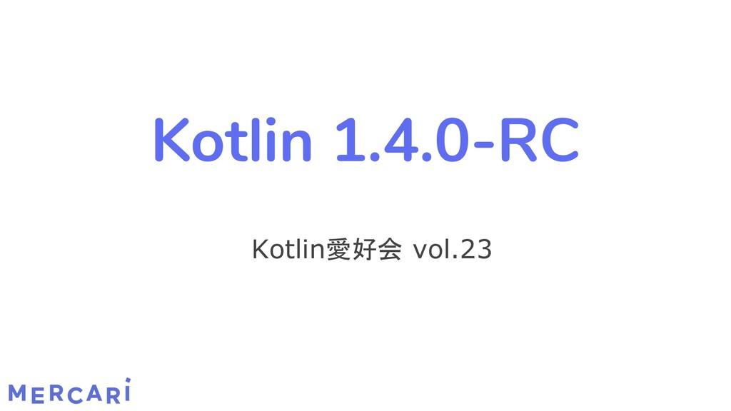 Kotlin 1.4.0-RC Kotlin愛好会 vol.23