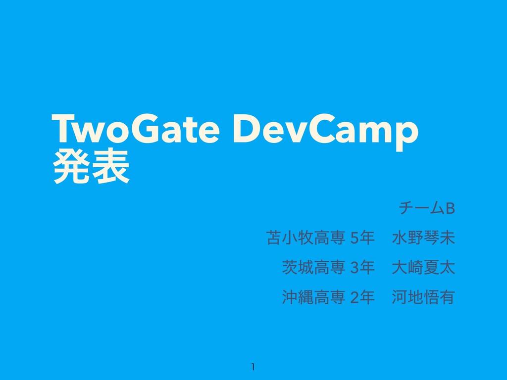 TwoGate DevCamp ൃද νʔϜB খߴઐ 5ɹਫۏະ Ἒߴઐ 3ɹେ...