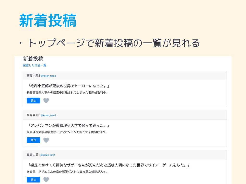• トップページで新着投稿の一覧が見れる • テーマとユーザ、本文の内容が表示されている ৽ண...