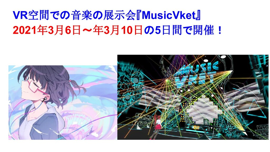 VR空間での音楽の展示会『MusicVket』 2021年3月6日~年3月10日の5日間で開催!