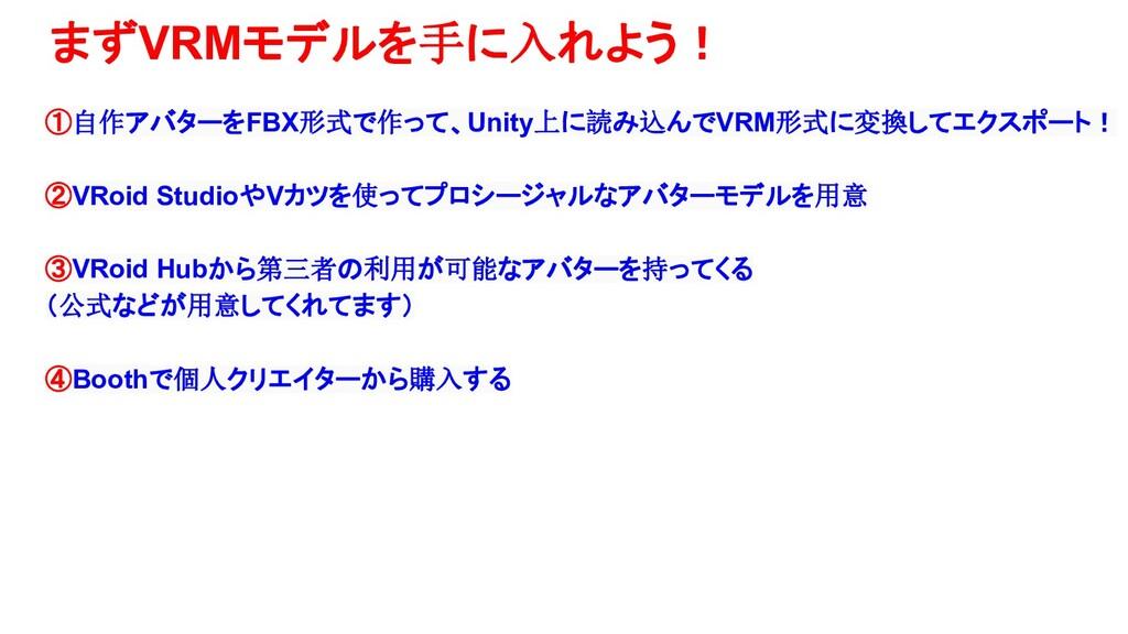 まずVRMモデルを手に入れよう! ①自作アバターをFBX形式で作って、Unity上に読み込んで...