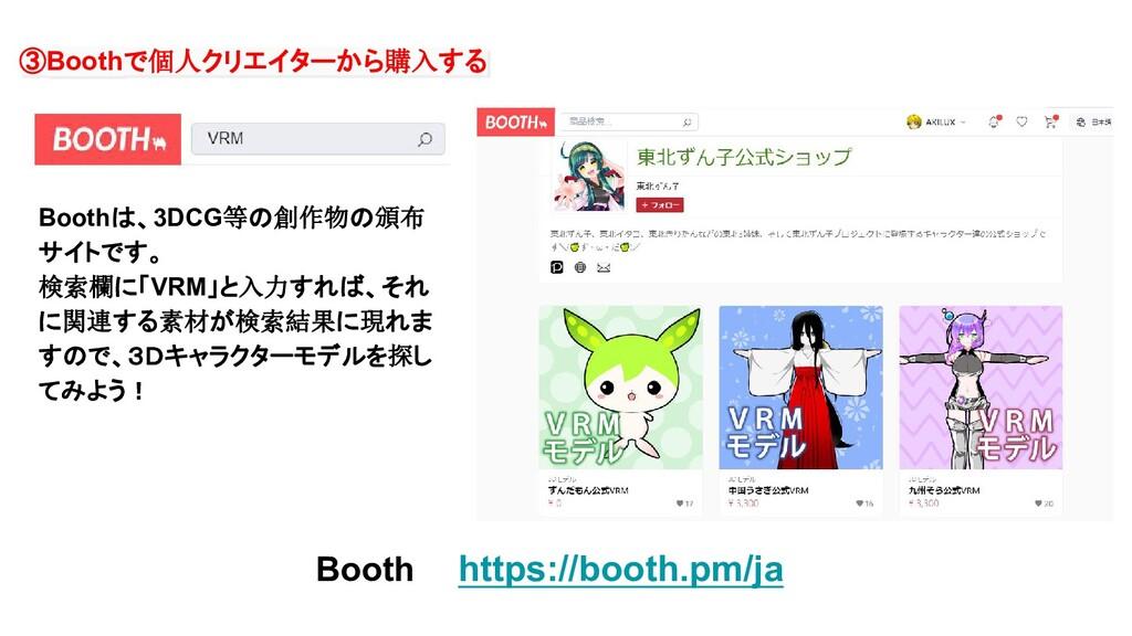 Boothは、3DCG等の創作物の頒布 サイトです。 検索欄に「VRM」と入力すれば、それ に...