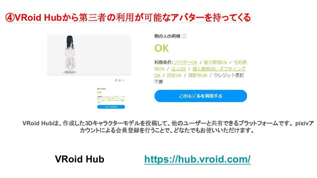 ④VRoid Hubから第三者の利用が可能なアバターを持ってくる VRoid Hubは、作成し...