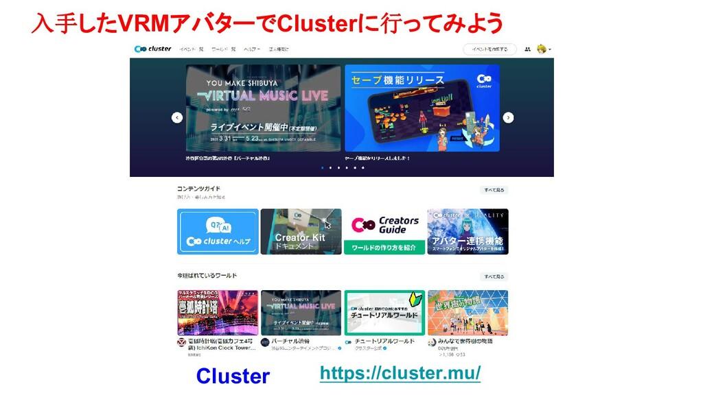入手したVRMアバターでClusterに行ってみよう https://cluster.mu/ ...