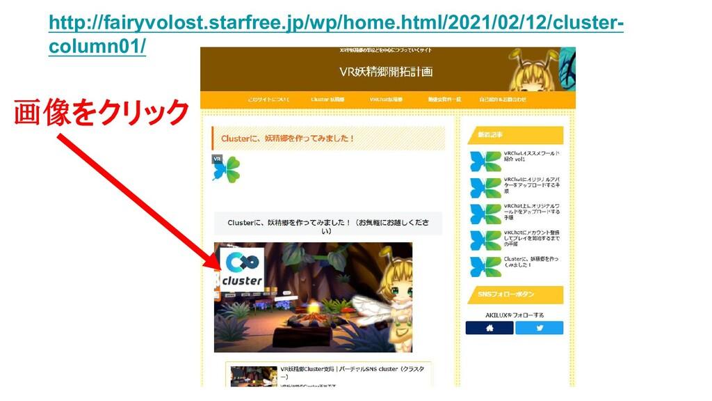 画像をクリック http://fairyvolost.starfree.jp/wp/home....