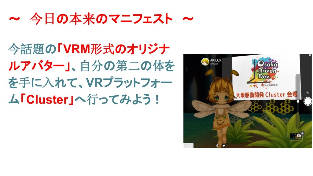~ 今日の本来のマニフェスト ~ 今話題の「VRM形式のオリジナ ルアバター」、自分の第二の体...