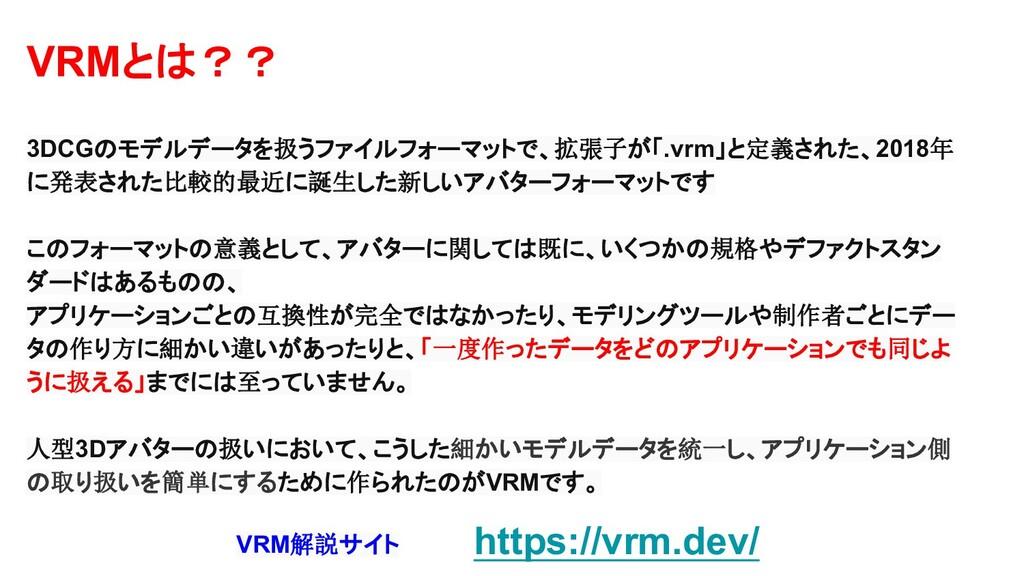 VRMとは?? 3DCGのモデルデータを扱うファイルフォーマットで、拡張子が「.vrm」と定義...