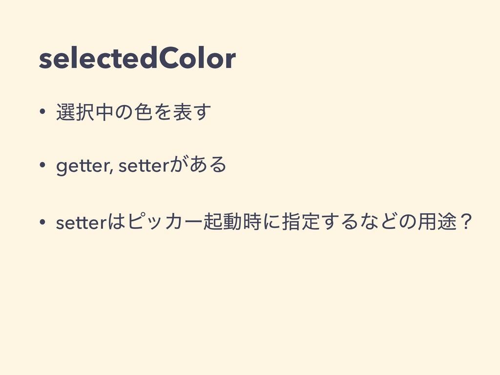 selectedColor • બதͷ৭Λද͢ • getter, setter͕͋Δ • ...