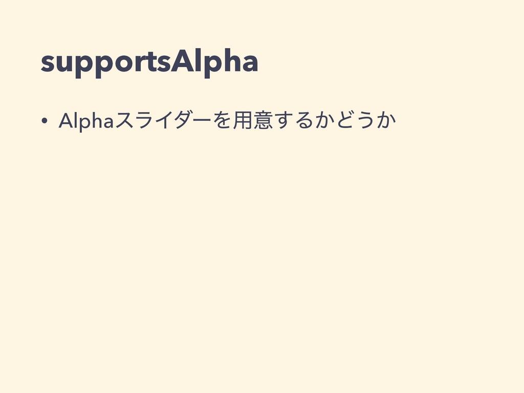 supportsAlpha • AlphaεϥΠμʔΛ༻ҙ͢Δ͔Ͳ͏͔