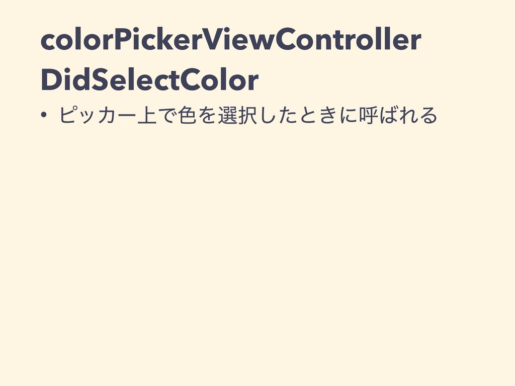 colorPickerViewController DidSelectColor • ϐοΧʔ...
