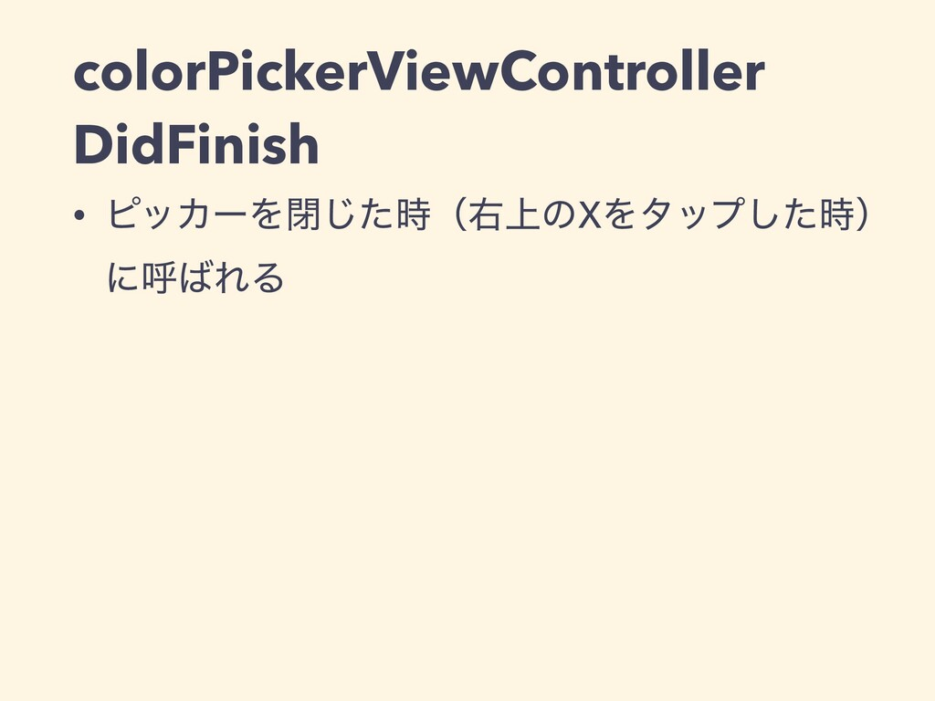 colorPickerViewController DidFinish • ϐοΧʔΛดͨ͡...