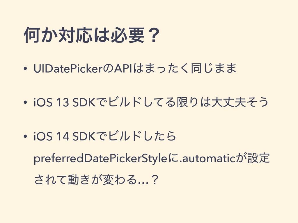 Կ͔ରԠඞཁʁ • UIDatePickerͷAPI·ͬͨ͘ಉ͡·· • iOS 13 S...