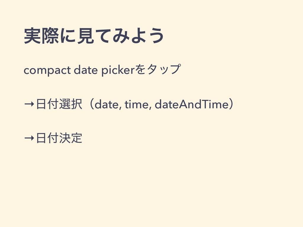 ࣮ࡍʹݟͯΈΑ͏ compact date pickerΛλοϓ →બʢdate, ti...