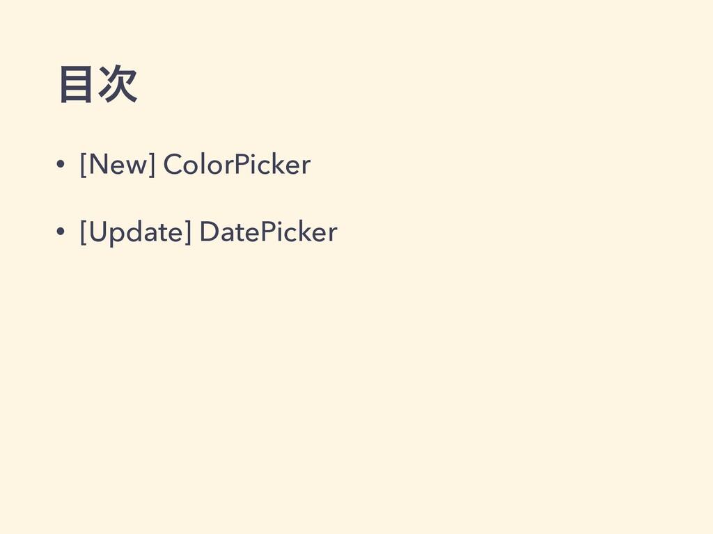 • [New] ColorPicker • [Update] DatePicker
