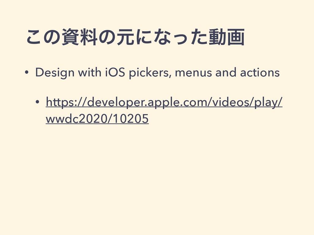͜ͷྉͷݩʹͳͬͨಈը • Design with iOS pickers, menus a...